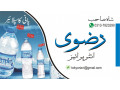 buy-mineral-water-bottles-ctns-from-hyderabad-sindh-small-0