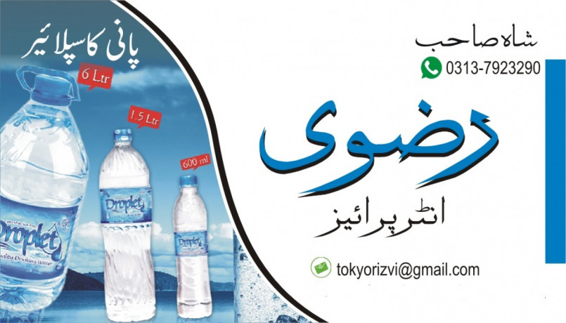 buy-mineral-water-bottles-ctns-from-hyderabad-sindh-big-0