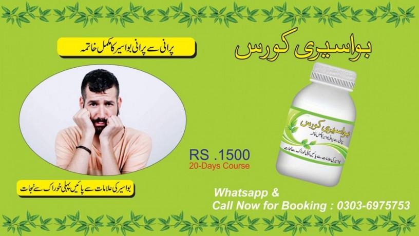 bawaser-ka-ilaaj-pakistan-daim-dawakhana-big-0