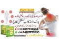 montalin-capsules-in-pakistan-bigbazzar-pakistan-small-0