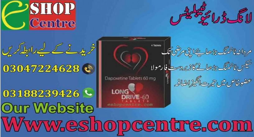 long-drive-tablets-in-pakistan-03020743661-swat-big-0