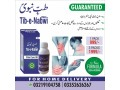 harbal-oil-for-all-kind-of-body-pain-small-0