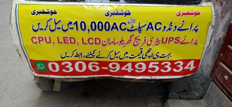 ac-purchaser-in-pakistan-big-0