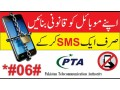 pta-mobile-verification-fake-call-sms-in-pakistan-small-0