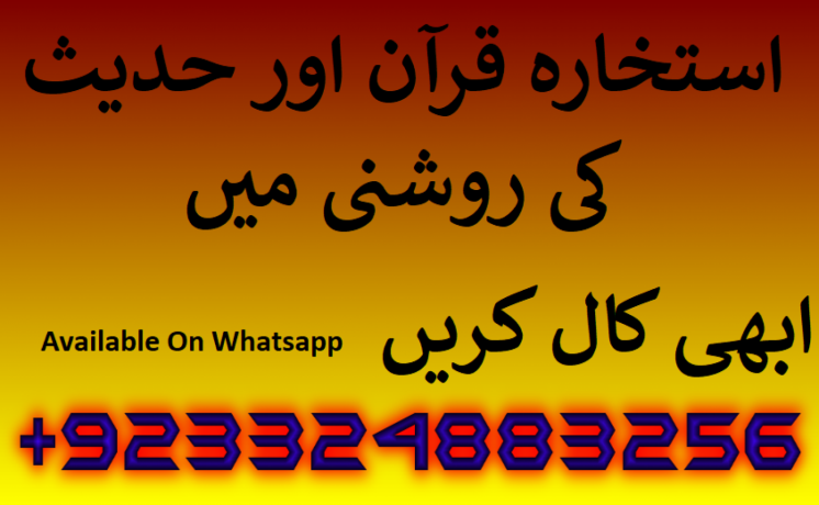 online-istikhara-center-pakistan-big-2