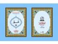 quran-e-pak-panjsurah-islamic-books-small-0