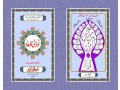quran-e-pak-panjsurah-islamic-books-small-0