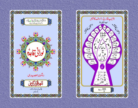 quran-e-pak-panjsurah-islamic-books-big-0