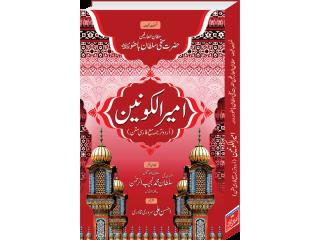 Ameer Ul Kaunain Urdu Book with Persian Free
