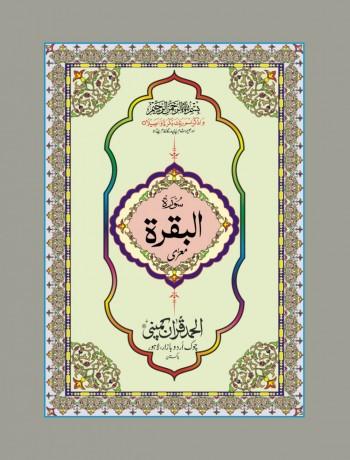 quran-e-pak-panjsurah-islamic-books-big-0