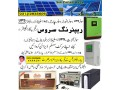 repairing-of-solar-inverter-solar-charger-ups-avr-stabilizers-power-suppies-small-2