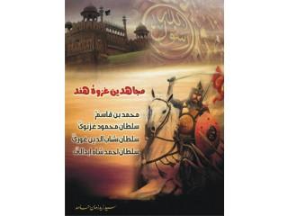 Mujahideen e Ghazwa e Hind Book Buy Online