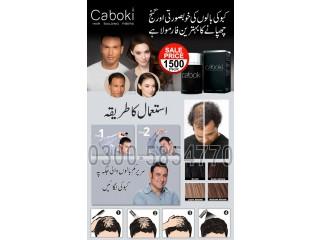 Caboki hair Fiber in Karachi