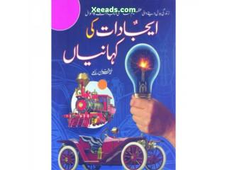Aijadaad Ki Urdu Khaniyaan