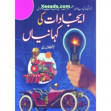 aijadaad-ki-urdu-khaniyaan-big-0